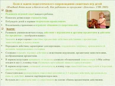 Цели и задачи педагогического сопровождения сюжетных игр детей (Младший дошко...
