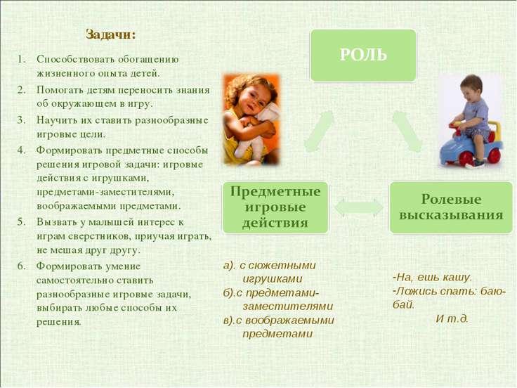 Задачи: Способствовать обогащению жизненного опыта детей. Помогать детям пере...