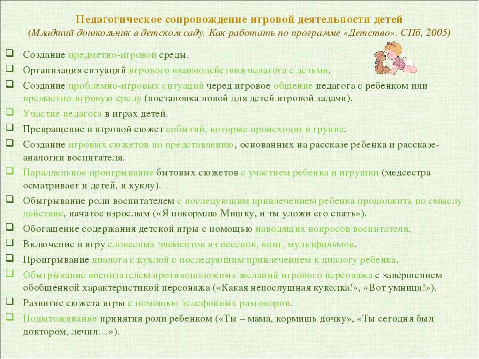 Педагогическое сопровождение игровой деятельности детей (Младший дошкольник в...
