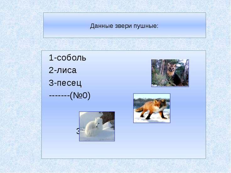 Данные звери пушные: 1-соболь 2-лиса 1 3-песец -------(№0) 2 3