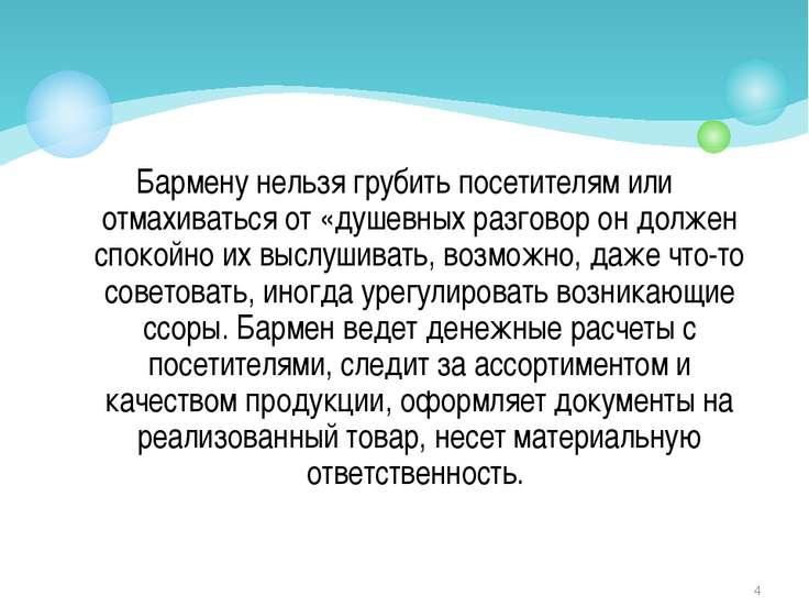 Бармену нельзя грубить посетителям или отмахиваться от «душевных разговор он ...