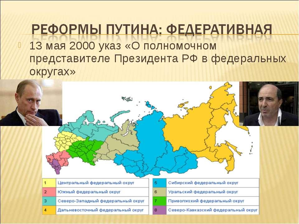 13 мая 2000 указ «О полномочном представителе Президента РФ в федеральных окр...