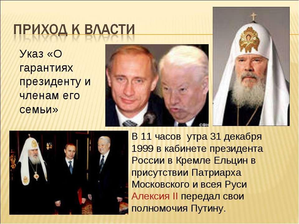 В 11 часов утра 31 декабря 1999 в кабинете президента России в Кремле Ельцин ...