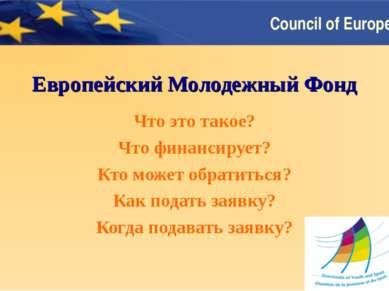 Европейский Молодежный Фонд Что это такое? Что финансирует? Кто может обратит...