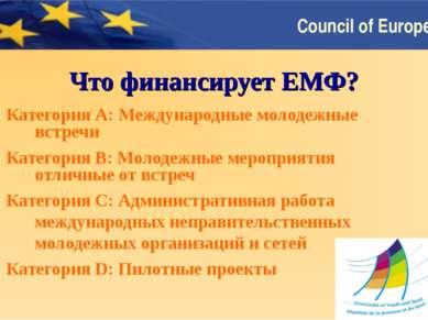 Что финансирует ЕМФ? Категория А: Международные молодежные встречи Категория ...