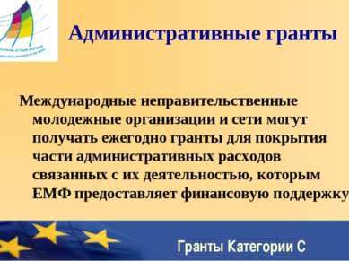 Гранты Категории C Административные гранты Международные неправительственные ...