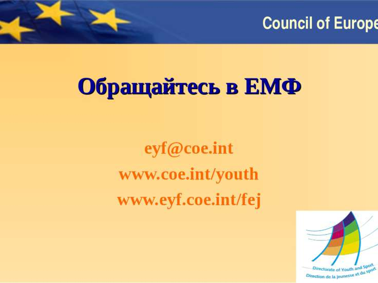 Обращайтесь в ЕМФ eyf@coe.int www.coe.int/youth www.eyf.coe.int/fej Council o...