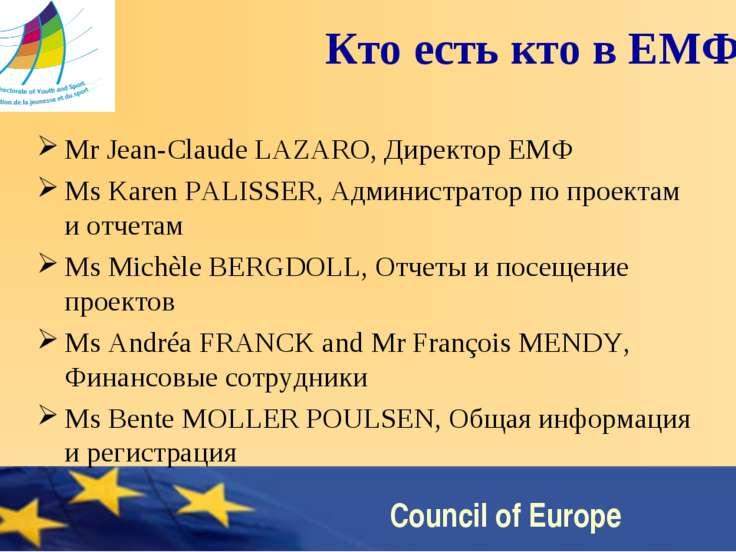 Кто есть кто в ЕМФ Mr Jean-Claude LAZARO, Директор ЕМФ Ms Karen PALISSER, Адм...