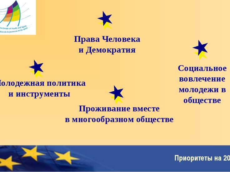 Приоритеты на 2010 Council of Europe