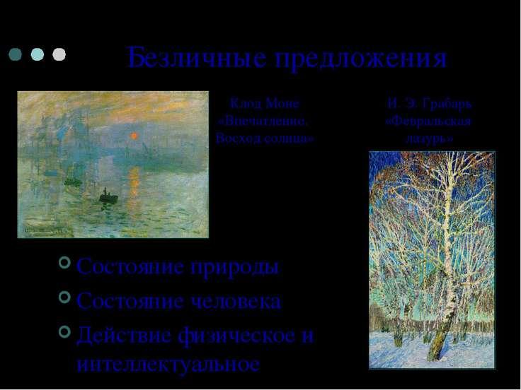 Безличные предложения Состояние природы Состояние человека Действие физическо...