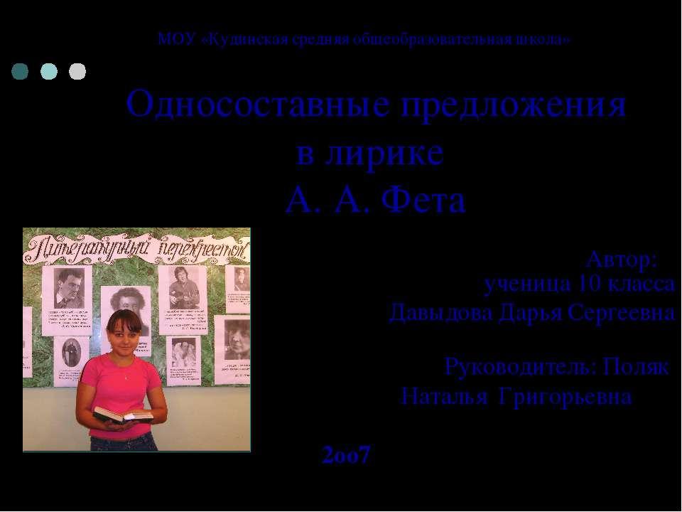 Односоставные предложения в лирике А. А. Фета Автор: ученица 10 класса Давыдо...