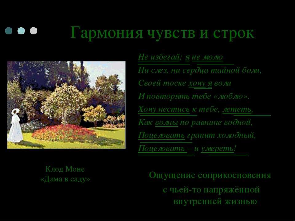 Гармония чувств и строк Не избегай; я не молю Ни слез, ни сердца тайной боли,...