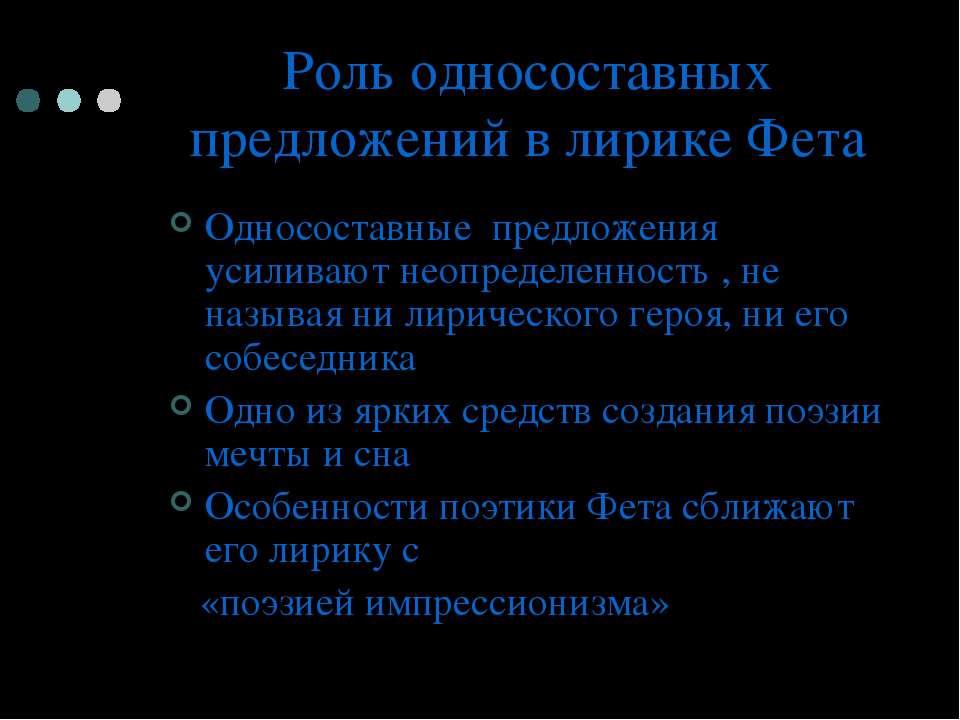 Роль односоставных предложений в лирике Фета Односоставные предложения усилив...