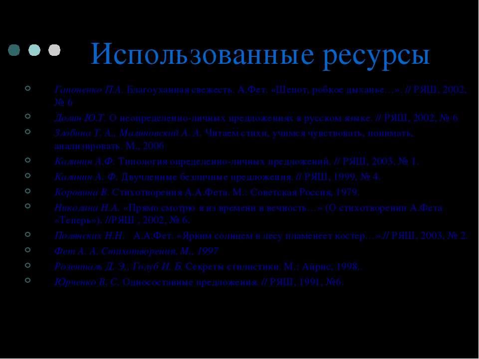 Использованные ресурсы Гапоненко П.А. Благоуханная свежесть. А.Фет. «Шепот, р...