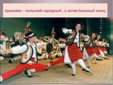 Краковяк – польский народный , а затем бальный танец
