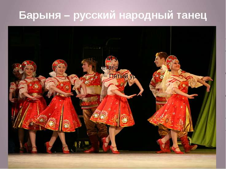 Барыня – русский народный танец