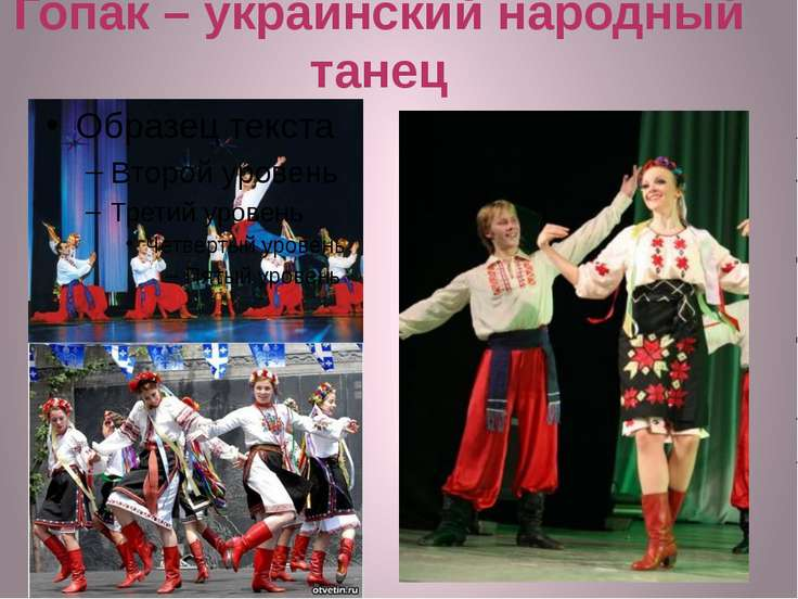 Гопак – украинский народный танец