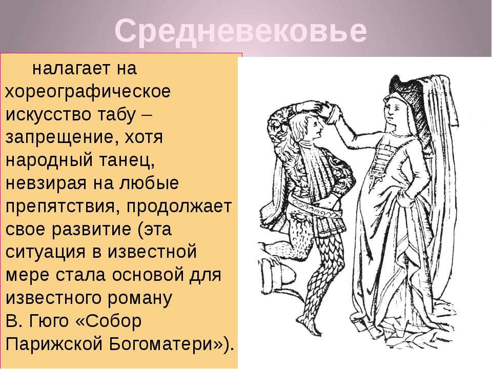 Средневековье налагает на хореографическое искусство табу – запрещение, хотя ...