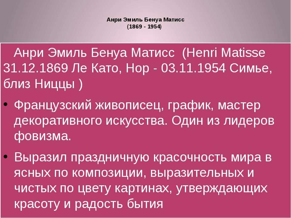 Анри Эмиль Бенуа Матисс (1869 - 1954) Анри Эмиль Бенуа Матисс (Henri Matisse...