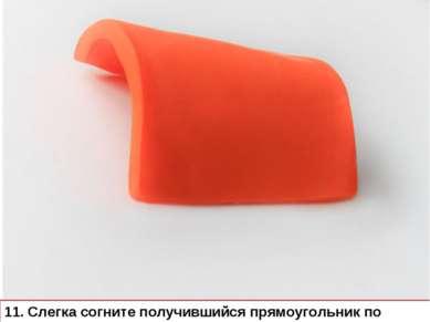 11. Слегка согните получившийся прямоугольник по краям.