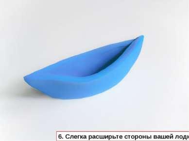 6. Слегка расширьте стороны вашей лодки.