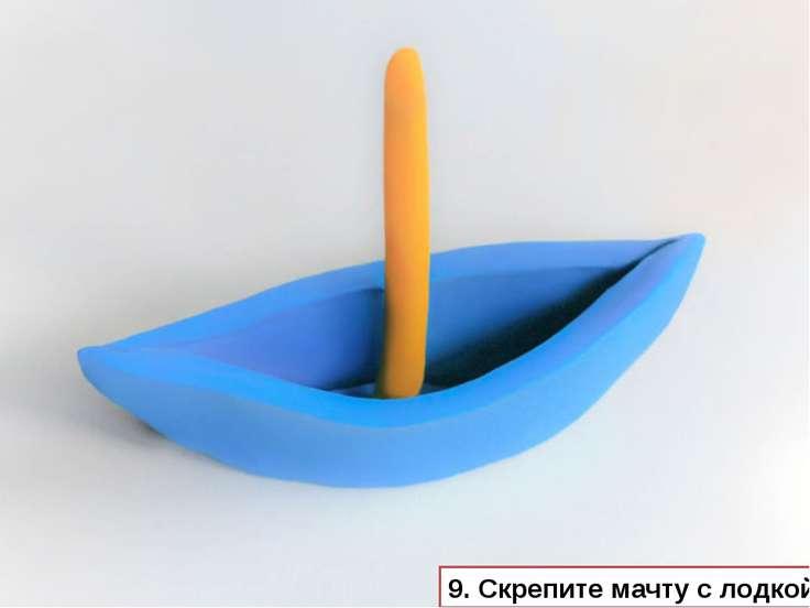 9. Скрепите мачту с лодкой.