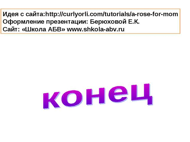 Идея с сайта:http://curlyorli.com/tutorials/a-rose-for-mom Оформление презент...