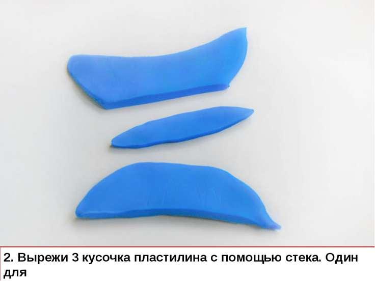2. Вырежи 3 кусочка пластилина с помощью стека. Один для низа, и два для боко...