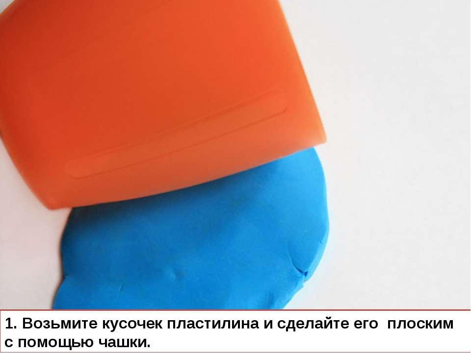 1. Возьмите кусочек пластилина и сделайте его плоским с помощью чашки.