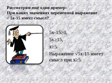 Рассмотрим ещё один пример: При каких значениях переменной выражение √ 5х-15 ...
