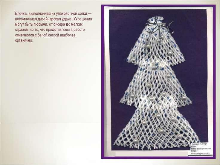 Ёлочка, выполненная из упаковочной сетки,— несомненная дизайнерская удача. Ук...