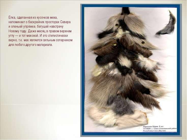Ёлка, сделанная из кусочков меха, напоминает о бескрайних просторах Севера и ...