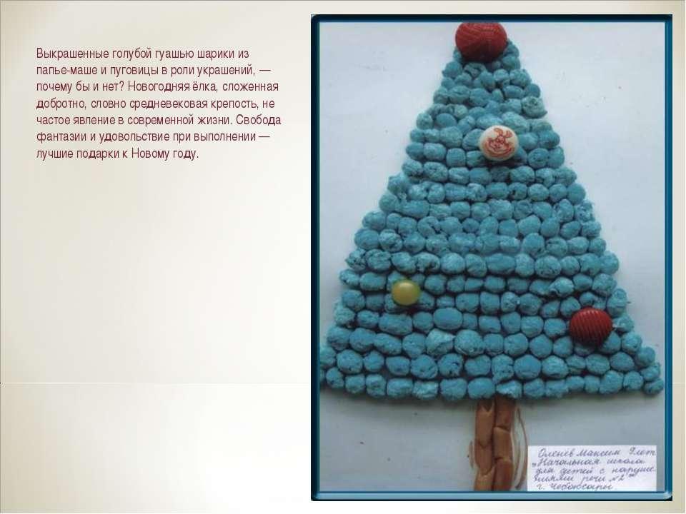Выкрашенные голубой гуашью шарики из папье-маше и пуговицы в роли украшений, ...