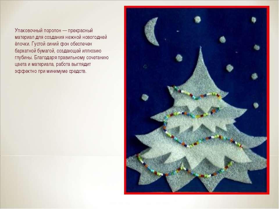 Упаковочный поролон — прекрасный материал для создания нежной новогодней ёлоч...