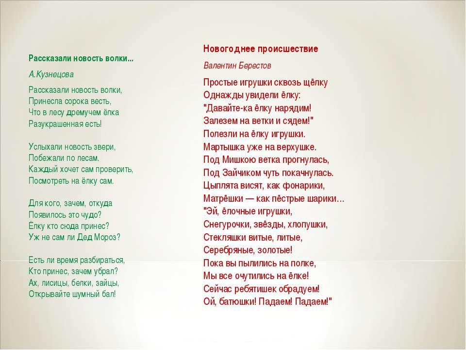 Новогоднее происшествие Валентин Берестов Простые игрушки сквозь щёлку Однажд...