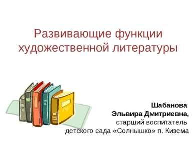 Развивающие функции художественной литературы Шабанова Эльвира Дмитриевна, ст...