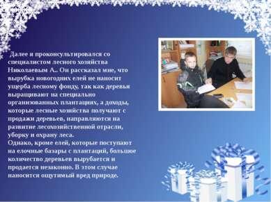 Далее я проконсультировался со специалистом лесного хозяйства Николаевым А.. ...