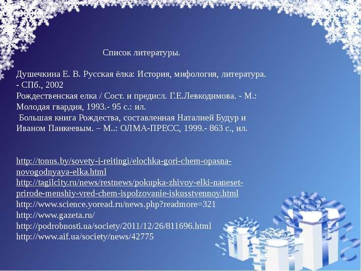 Список литературы.  Душечкина Е. В. Русская ёлка: История, мифология, литера...
