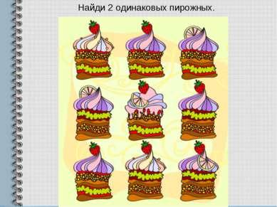 Найди 2 одинаковых пирожных.