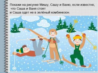 Покажи на рисунке Мишу, Сашу и Ваню, если известно, что Саша и Ваня стоят и С...