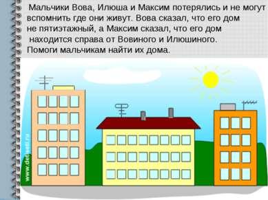 Мальчики Вова, Илюша и Максим потерялись и не могут вспомнить где они живут....