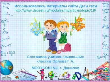 * Использовались материалы сайта Дети сети http://www.detiseti.ru/modules/mya...