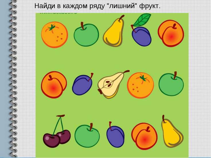"""Найди в каждом ряду """"лишний"""" фрукт."""