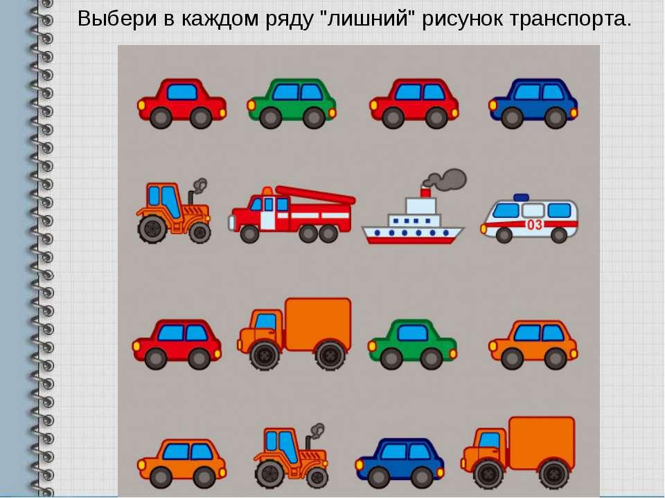 """Выбери в каждом ряду """"лишний"""" рисунок транспорта."""
