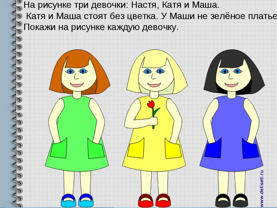 На рисунке три девочки: Настя, Катя и Маша. Катя и Маша стоят без цветка. У М...