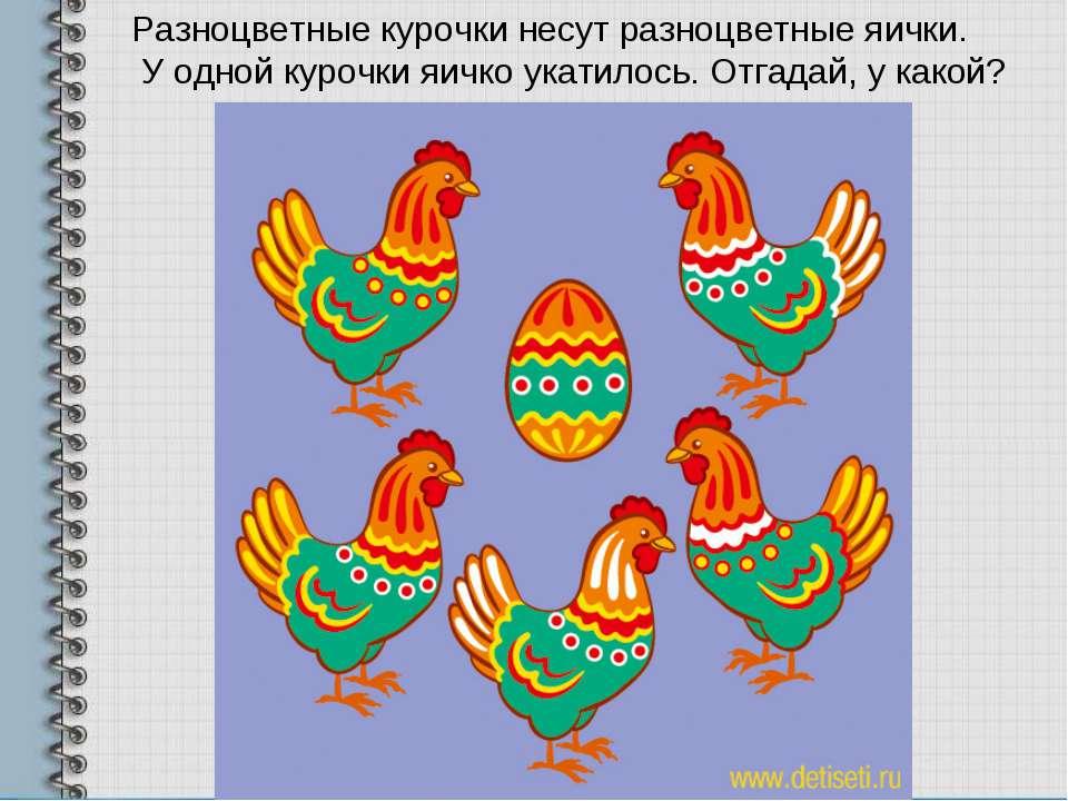 Разноцветные курочки несут разноцветные яички. У одной курочки яичко укатилос...