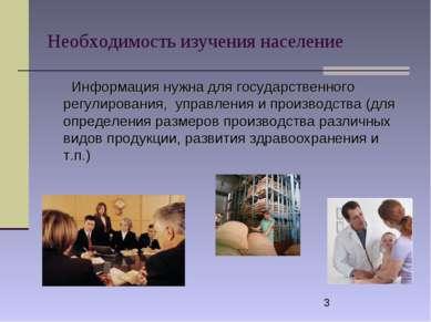 Необходимость изучения население Информация нужна для государственного регули...
