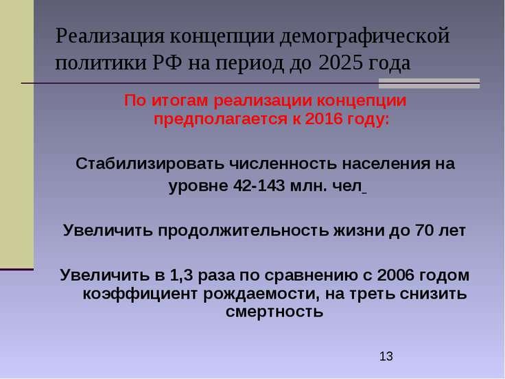 Реализация концепции демографической политики РФ на период до 2025 года По ит...