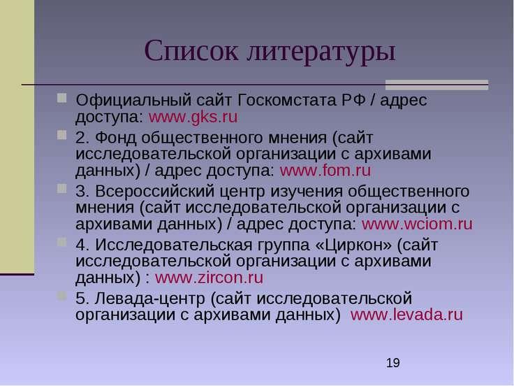 Список литературы Официальный сайт Госкомстата РФ / адрес доступа: www.gks.ru...