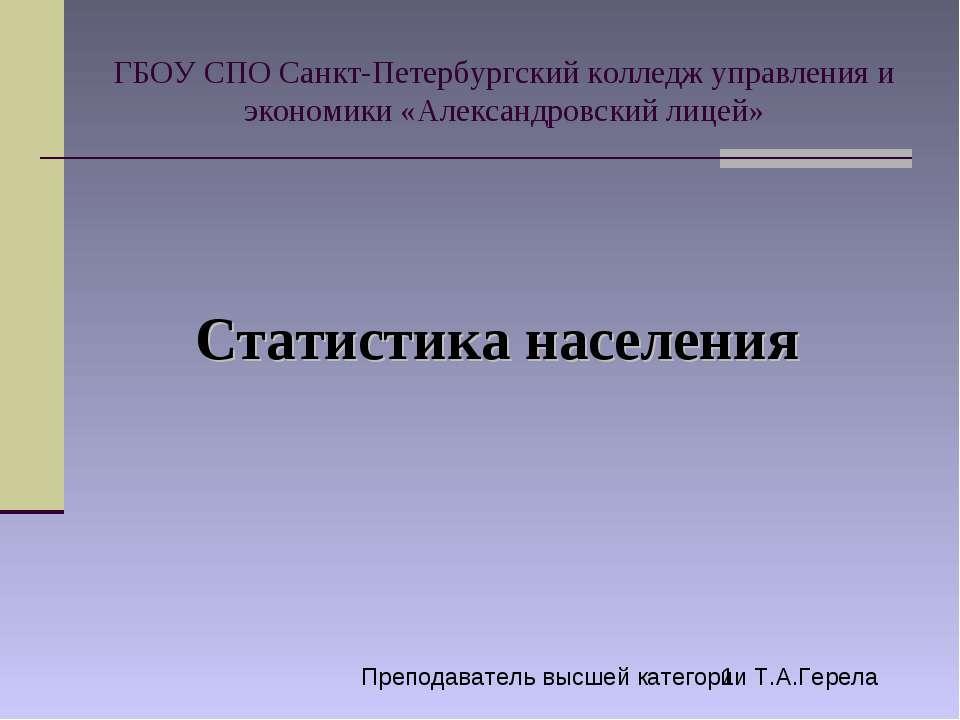 ГБОУ СПО Санкт-Петербургский колледж управления и экономики «Александровский ...